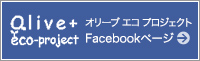Olive+ eco project オリーブ エコ プロジェクト Facebookページ