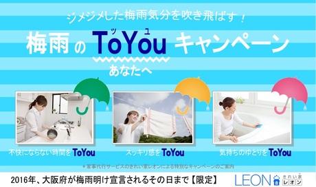 tsuyunotoyou_kireiya-leon.jpg