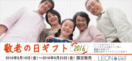 keirou2016_kireiya-leon.jpg