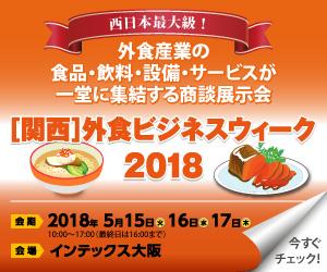 18kansai_banner_300_250.jpg